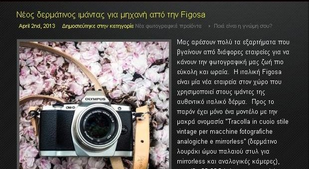 Now Figosa is known in Greece too!
